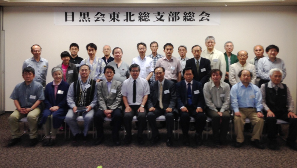 平成28年度 東北総支部総会